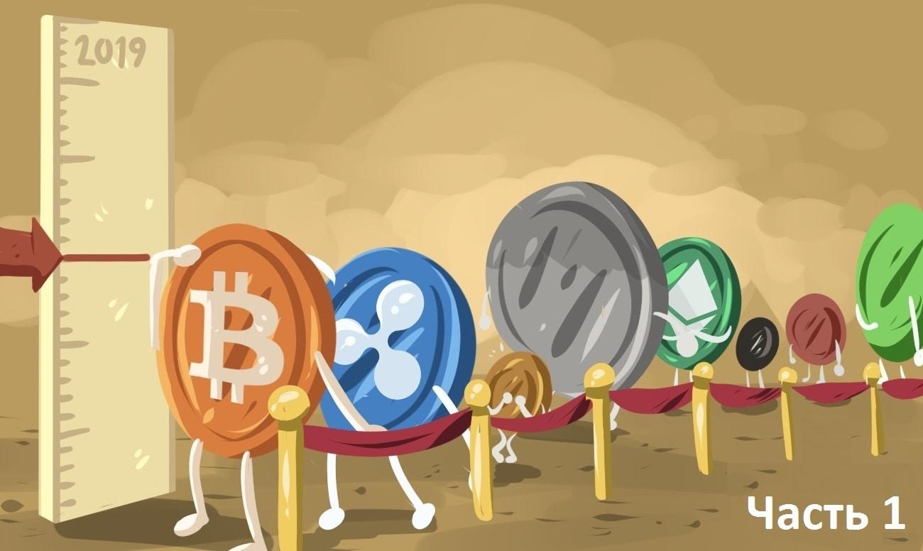 alt coins 2019